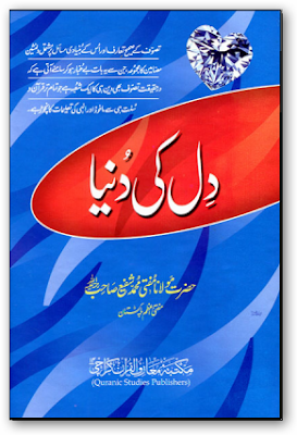 Dil Ki Dunya Pdf Book Free Download