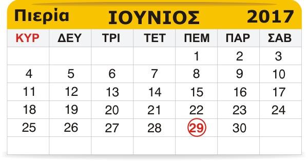 Γιορτάζουν σήμερα 29 Ιουνίου
