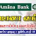 Amana Bank - Vacancies
