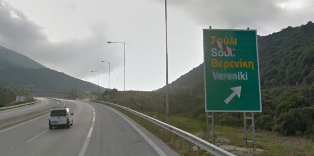 3,5 εκ. ευρώ για τη σύνδεση του Σουλίου με την Εγνατία ενέκρινε η Περιφέρεια Ηπείρου