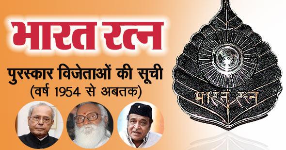 list of bharat ratna award winners in hindi