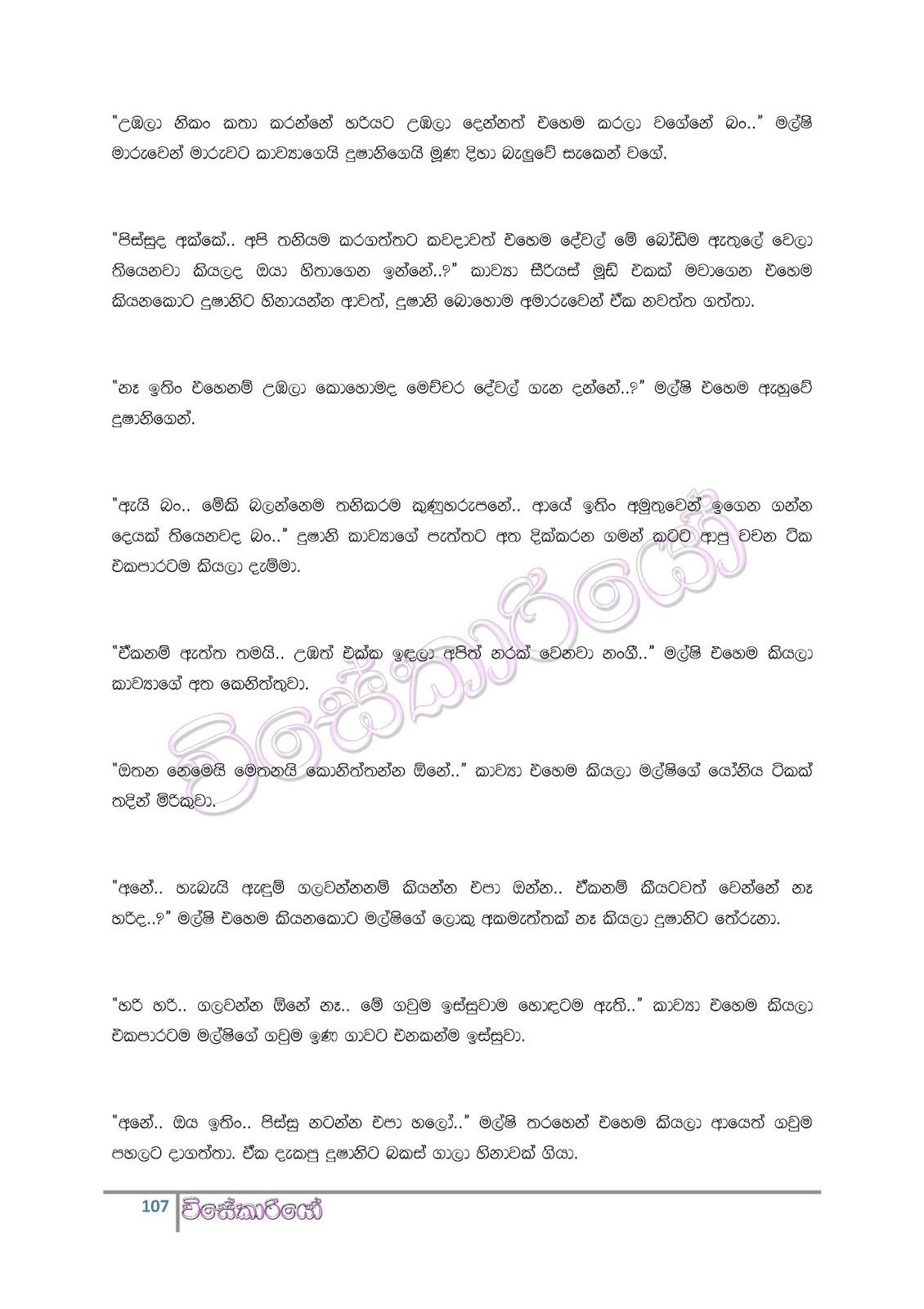 Wela Katha Sinhala Merangi 4