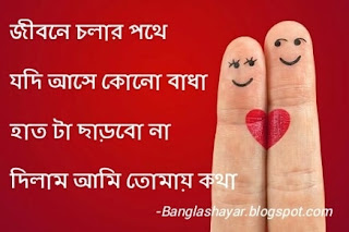 bengali love shayari download, bengali shayari download, bangla shayari photo, bengali shayari with picture, bangla premer shayari