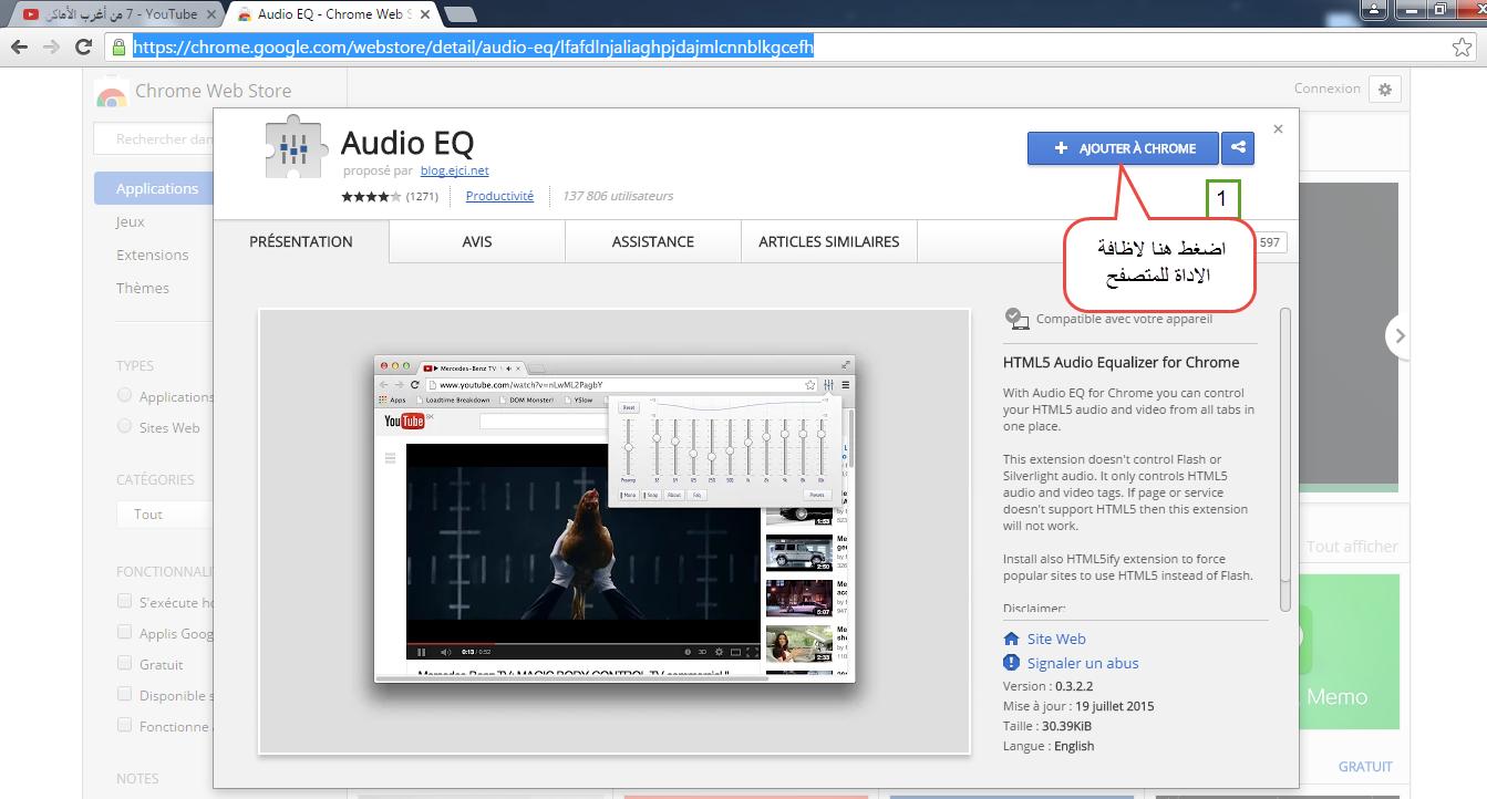 شرح اداة لرفع صوت فيديوهات اليوتيوب لمتصفح جوجل كروم