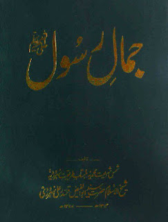 Jamal e Rasool Urdu By Syed Abul Faiz Qalandar Ali