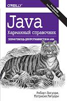 книга Роберта Лигуори и Патрисии Лигуори «Java. Карманный справочник» (4-е издание) - читайте о книге в моем блоге