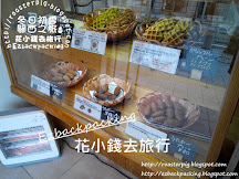神戶洋菓子店特色便宜米菓子
