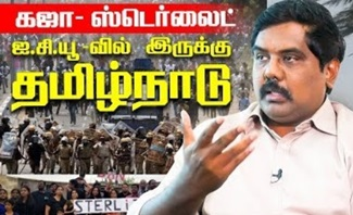 In this Interview, Sundarrajan talks in detail about the environmental issue in Tamil Nadu
