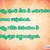 Telugu Golden words for good life images
