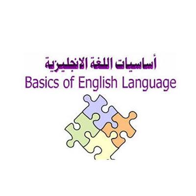 الكتاب الشامل لتعليم جميع قواعد اللغة الإنجليزية