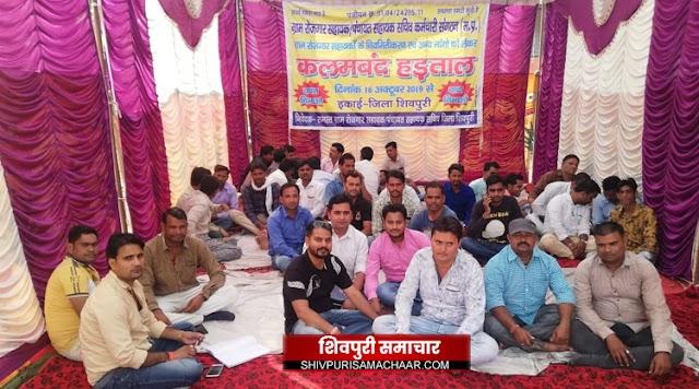 तीसरे दिन भी जारी है रोजगार सहायकों की हड़ताल,ग्रामीण बेहाल | Shivpuri News