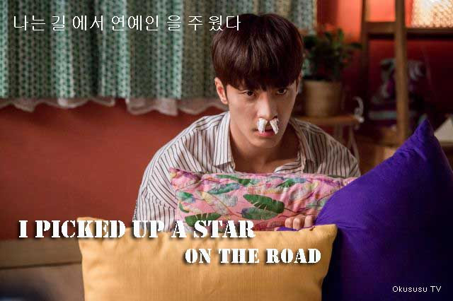 Drama Korea I Picked Up a Star on the Road