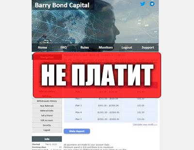 Скриншоты выплат с хайпа barrybondcapital.com