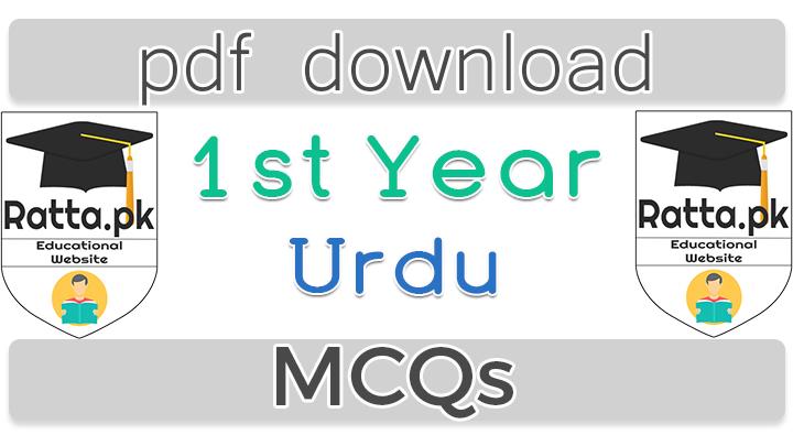 1st Year Urdu MCQs Solved Notes - 11th Class Urdu Book MCQs Notes