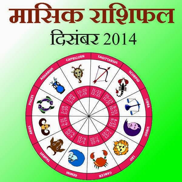 December 2014 Horoscope