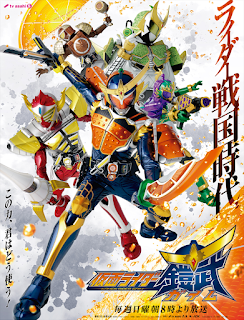 Kamen Rider Gaim Episode 01-47 [END] MP4 Subtitle Indonesia