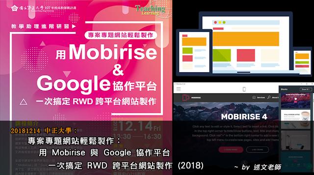 20181214 中正大學:專案專題網站輕鬆製作:用 Mobirise 與 Google 協作平台 一次搞定 RWD 跨平台網站製作 (2018)