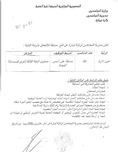 إعلان توظيف في مديرية المجاهدين لولاية تيبازة 2017