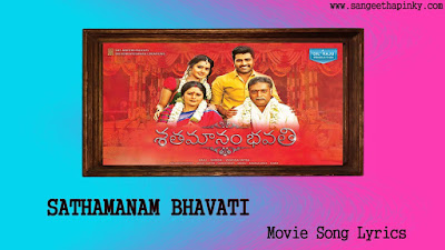 Sathamanam-Bhavati-Telugu-Movie-Songs-Lyrics