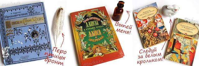иллюстрации к Алисе в Стране Чудес разных авторов