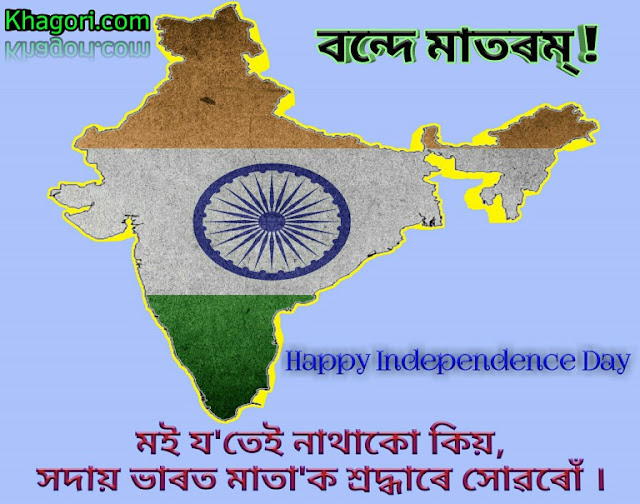Independence Day 2018 Wishes In Assamese