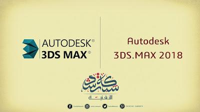 Autodesk 3ds Max 2018 x64 + Help