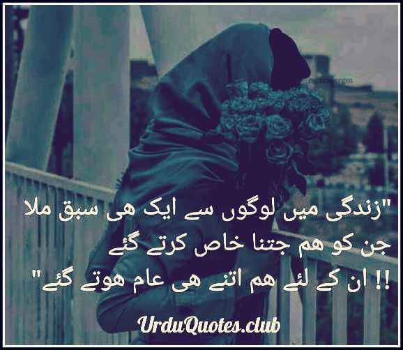 Sad Shayari In Urdu Images For Facebook Whatsapp Urdu