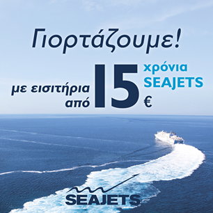 https://www.seajets.gr/el/TERA-JET-2017-944.htm?utm_source=facebook&utm_medium=carousel&utm_campaign=15YearsTeraJe