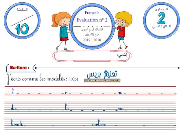 الفرض الثاني في مادة اللغة الفرنسية المرحلة الثانية للمستوى الثاني ابتدائي