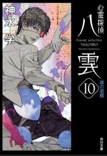 "Manga: Las novelas ""Shinrei Tantei Yakumo"" de Manabu Kaminaga entran en el arco final"