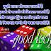 Good Luck Hindi Shayari Wishes, Inspiring Thoughts