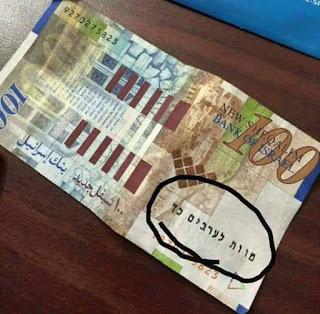 """mata uang israel tertulis """"matilah negara arab"""""""