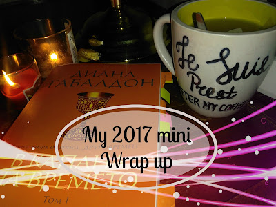 My 2017 mini Wrap up
