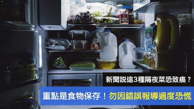 放冰箱也要丟 這3種隔夜菜恐致癌 還可能引起中毒 謠言 假新聞