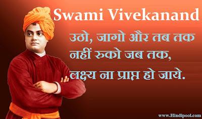 स्वामी विवेकानंद के महान सुविचार | Swami Vivekanand Quote In Hindi