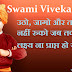 स्वामी विवेकानंद के 50 महान सुविचार | Swami Vivekanand Quote In Hindi