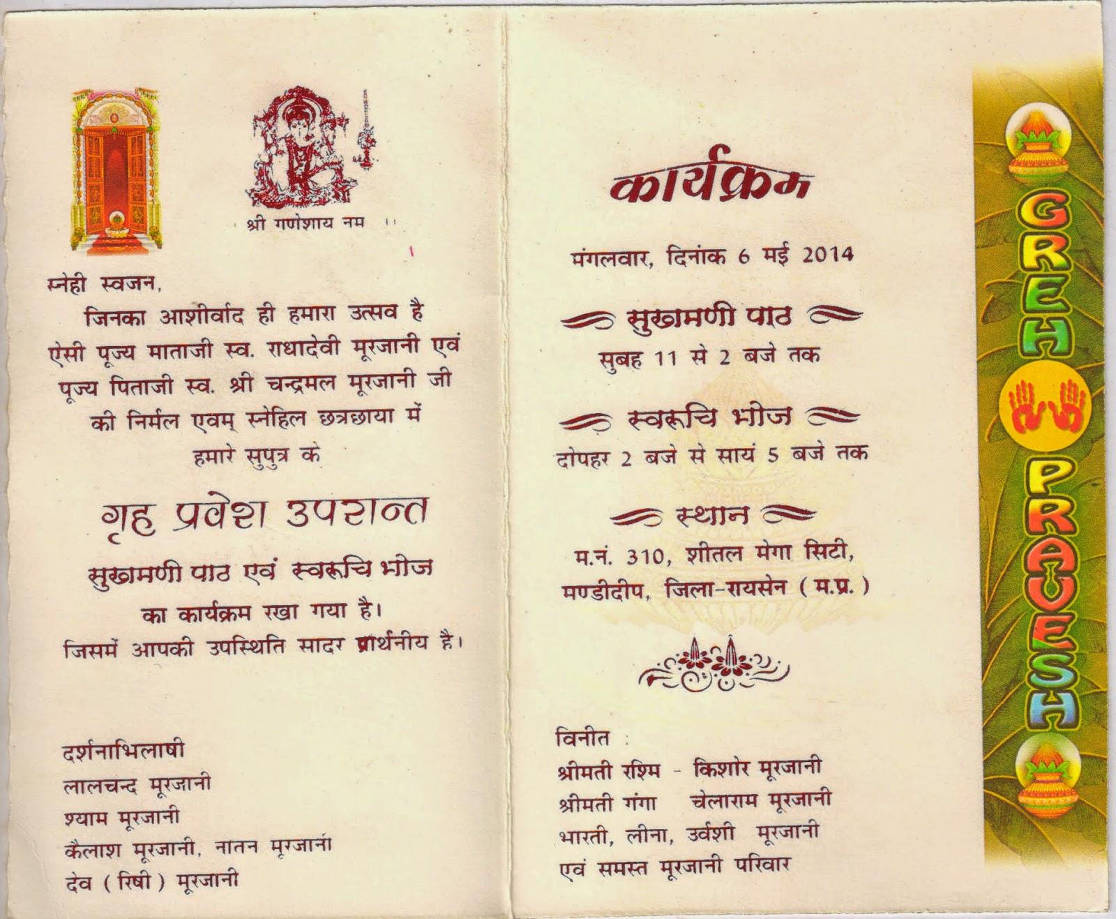 Vastu Shanti Invitation Cards Marathi Template Picture Pictures