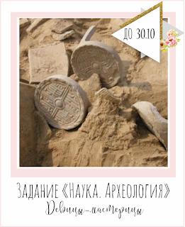 """Задание № 19 """"Наука. Археология"""""""