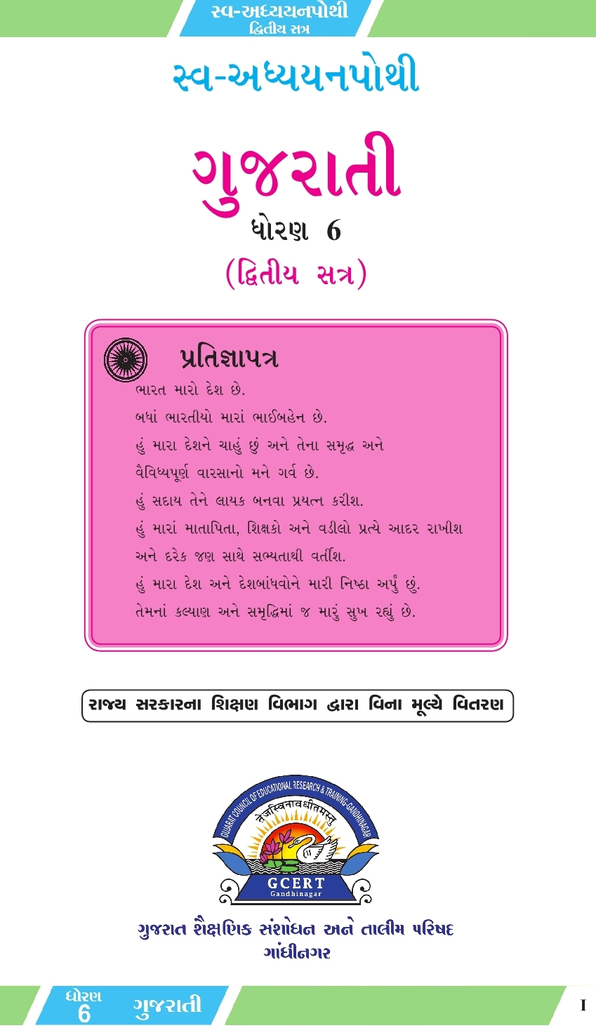 Gujarat Textbook Based Self Learning Books of First and