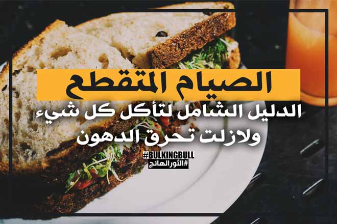 رجيم الصيام المتقطع : الدليل الشامل لتأكل كل شيء مع استمرار حرق الدهون