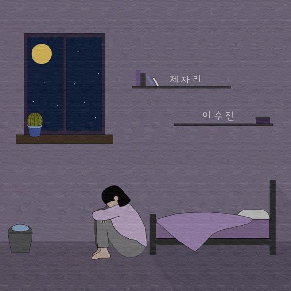 LEE SUJIN – 제자리 – Single