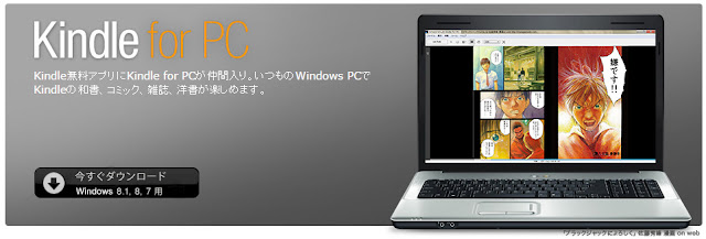 Windows - Kindle for PC のダウンロードとインス …