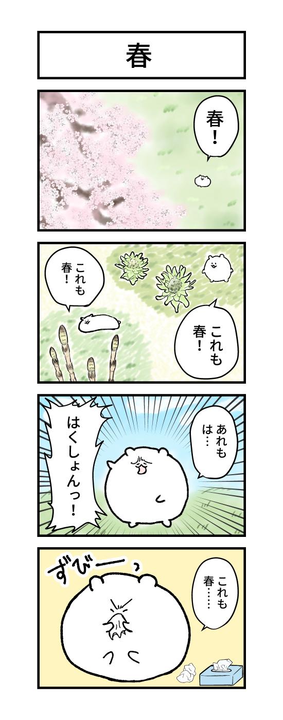 ハムスターが春を実感する漫画