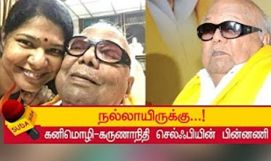 The story behind the first official selfie of kalaignar and karunanidhi