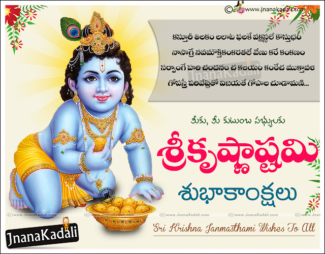 Here is Happy Krishna Janmashtami 2016 Greetings in Telugu,Happy Krishna Janmashtami 2016 poems in Telugu, Happy Krishna Janmashtami 2016 HD wallpapers in Telugu, Happy Krishna Janmashtami 2016 Quotes in Telugu, Happy Krishna Janmashtami 2016 sms in Telugu, Happy Krishna Janmashtami 2016 messages in Telugu, Happy Krishna Janmashtami 2016 sms in Telugu, Happy Krishna Janmashtami 2016 Whatsapp status in Telugu, Happy Krishna Janmashtami 2016 songs in Telugu, Best Janmashtami Greetings in Telugu, Best Janmashtami poems in Telugu,Best Janmashtami HD wallpapers in Telugu, Best Janmashtami Quotes in Telugu, Best Janmashtami sms in Telugu, Best Janmashtami messages in Telugu,Best Janmashtami Whatsapp status in Telugu, Best Krishna Jayanthi Greetings in Telugu, Best Krishna Jayanthi HD wallpapers in Telugu, Best Krishna Jayanthi Quotes in Telugu, Best Krishna Jayanthi sms in Telugu, Best Krishna Jayanthi messages in Telugu, Best Krishna Jayanthi Whatsapp status in Telugu, Best Krishna Jayanthi Poems in Telugu, Krishna Bhakti geet, Krishna bhakti poems for Sri Krishna Janmashtami, Krishna bhakti shayari for janmashtami.