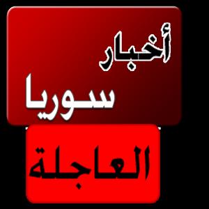 اخر اخبار سوريا اليوم السبت 8/7/2017 اهم اخبار سوريا قصف عنيف قرب دمشق  لقوات النظام السوري اليوم
