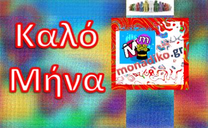 69ae9d3d9d2 ΤΟ ΚΟΣΤΟΥΜΙ ΤΟ ΣΩΣΤΟ!! | Fashion Men Monadiko Gr