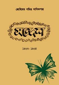 Sandesh 1963- 1964 old