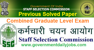 CGL 2016 Tier 1 Paper Download