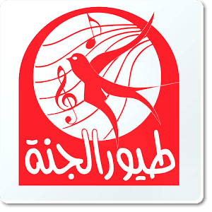 تردد قناة طيور الجنة على نايل سات جديد - Toyor Al Jannah